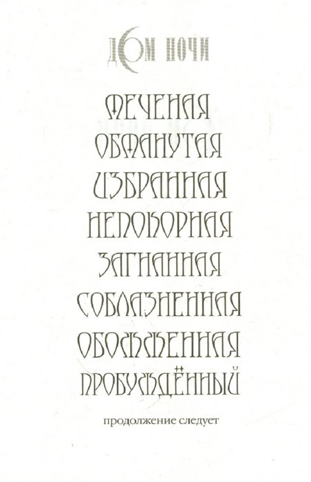 Иллюстрация 1 из 11 для Избранная - Каст, Каст | Лабиринт - книги. Источник: Лабиринт