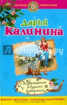 Калинина Дарья Александровна Возвращение блудного бумеранга
