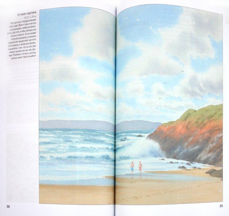 Иллюстрация 1 из 4 для Школа рисования. Акварель - Джереми Форд | Лабиринт - книги. Источник: Лабиринт