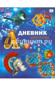 """Дневник """"Планета знаний"""" (ДУЛ114814)"""