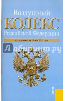 Воздушный кодекс РФ по состоянию на 15.05.11