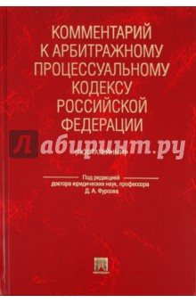 Жилин Г. А., Алексеева Н. В., Арифулина А. А. Комментарий к арбитражному процессуальному кодексу РФ (постатейный)