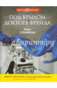 Степановская Ирина Под крылом доктора Фрейда