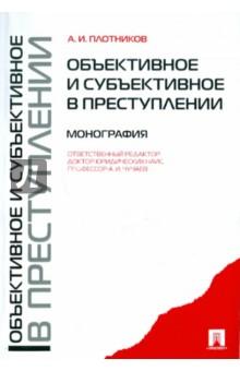 Плотников Александр Иванович Объективное и субъективное в преступлении. Монография