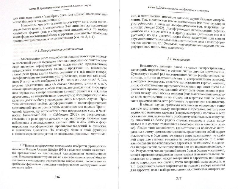 Иллюстрация 1 из 2 для Введение в грамматическую семантику: грамматические значения и грамматические системы языков мира - Плунгян, Плунгян | Лабиринт - книги. Источник: Лабиринт