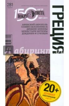 Баунов Александр Греция, 5-е издание