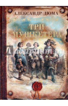 Дюма Александр Три мушкетера