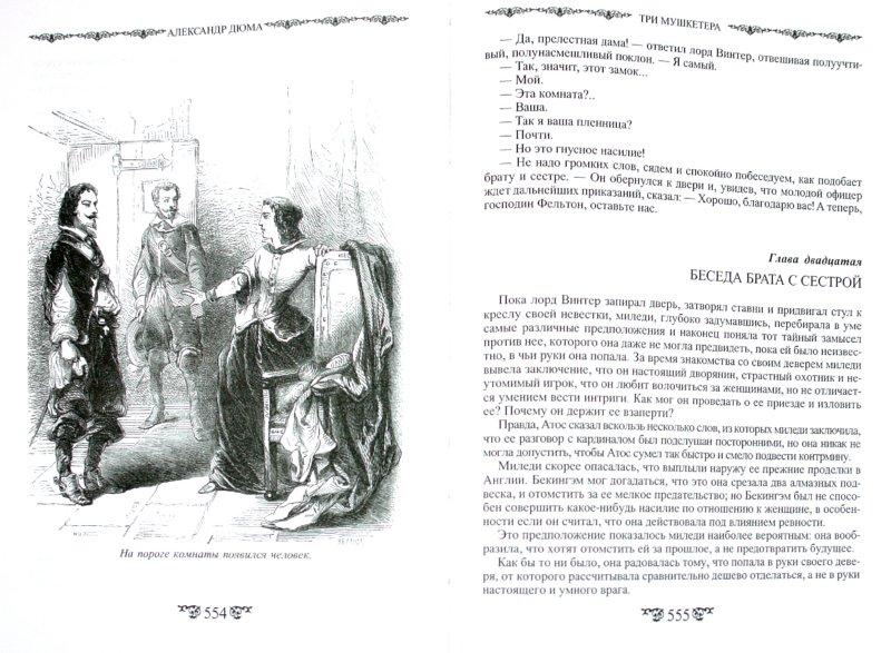 Иллюстрация 1 из 16 для Три мушкетера - Александр Дюма | Лабиринт - книги. Источник: Лабиринт