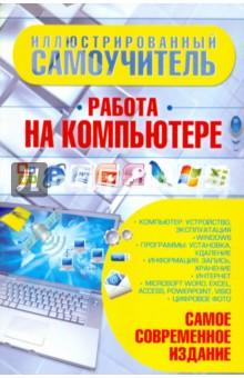 Иллюстрированный самоучитель. Работа на компьютереРуководства по пользованию программами<br>Вы купили ПК... и что же дальше? Настоящее издание поможет начинающим пользователям быстро и эффективно приступить к работе с персональным компьютером. В книге большое внимание уделено установке и настройке компьютера и операционной системы Windows XP, а также методам обнаружения неисправностей. Даны сведения о работе с такими программами пакета Microsoft Office, как Word, Excel, Access, PowerPoint, Visio. Подробно рассказано о подключении компьютера к Интернету, поиске информации и общении в Сети. Настоящее издание по праву можно назвать энциклопедией, так как оно включает в наиболее полном объеме информацию, необходимую каждому пользователю.<br>Книга хорошо иллюстрирована и рассчитана на неподготовленных пользователей.<br>