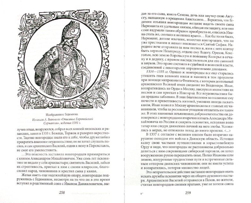 Иллюстрация 1 из 39 для История государства Российского - Николай Карамзин | Лабиринт - книги. Источник: Лабиринт
