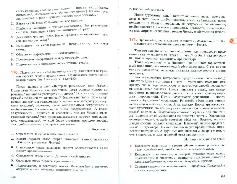 Иллюстрация 1 из 6 для Русский язык. 10-11 классы. Учебник. Базовый и профилльный уровни. В 2 ч. Ч. 1. ФГОС - Дейкина, Пахнова | Лабиринт - книги. Источник: Лабиринт