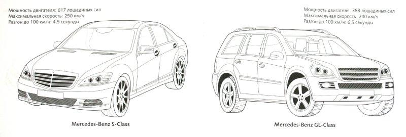 Иллюстрация 1 из 12 для Раскраска автомобили. Выпуск 2 | Лабиринт - книги. Источник: Лабиринт