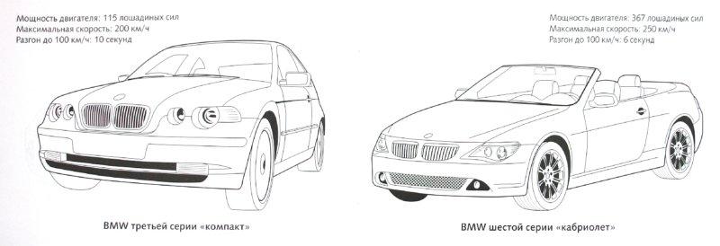 Иллюстрация 1 из 12 для Раскраска автомобили. Выпуск 4 | Лабиринт - книги. Источник: Лабиринт