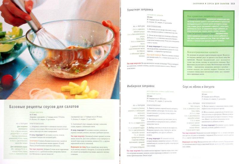 Иллюстрация 1 из 6 для Полная энциклопедия кулинарных рецептов. 365 простых рецептов на любой вкус для всей семьи - Крамм, Киттлер, Боденштейнер, Сковронек | Лабиринт - книги. Источник: Лабиринт