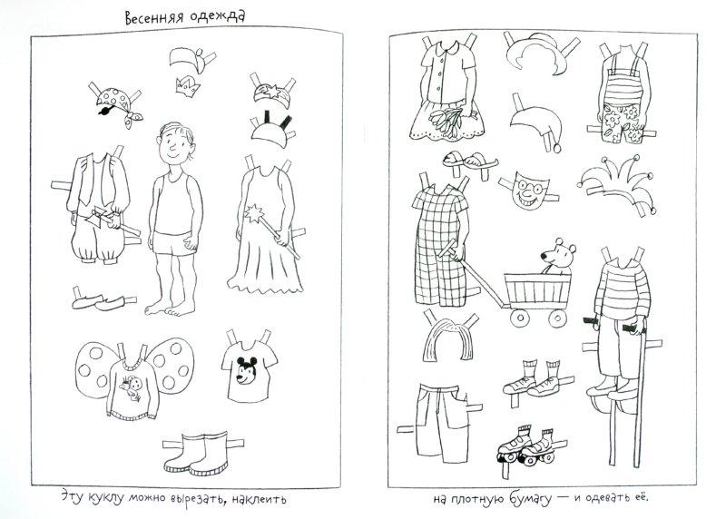 Иллюстрация 1 из 9 для Весенняя раскраска - Ротраут Бернер | Лабиринт - книги. Источник: Лабиринт