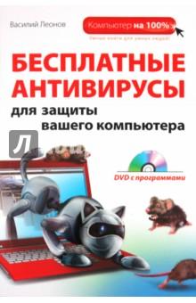 Бесплатные антивирусы для защиты вашего компьютера (+DVD)