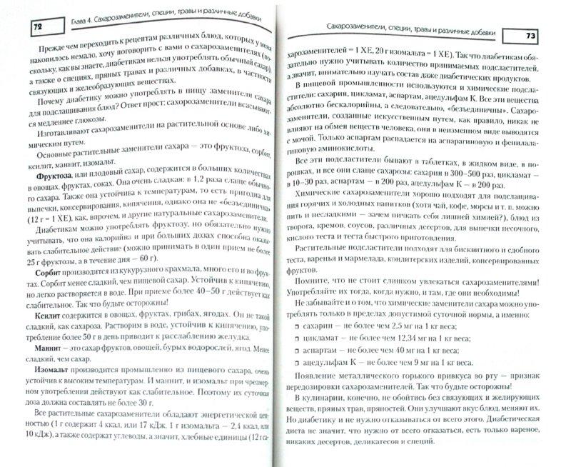 Иллюстрация 1 из 8 для Диабет. Профилактика, лечение, питание - Анастасия Фадеева | Лабиринт - книги. Источник: Лабиринт