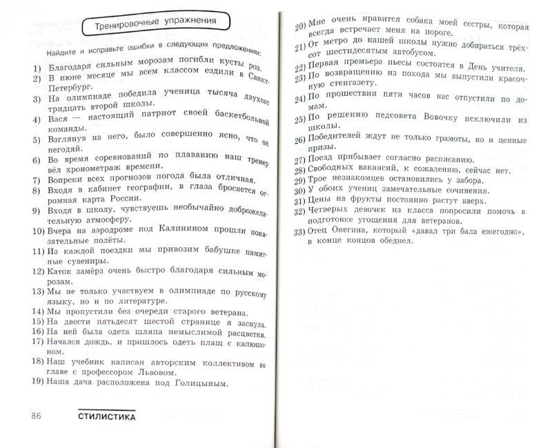Иллюстрация 1 из 26 для Готовимся к олимпиаде по русскому языку. 5-11 классы - Мария Казбек-Казиева | Лабиринт - книги. Источник: Лабиринт
