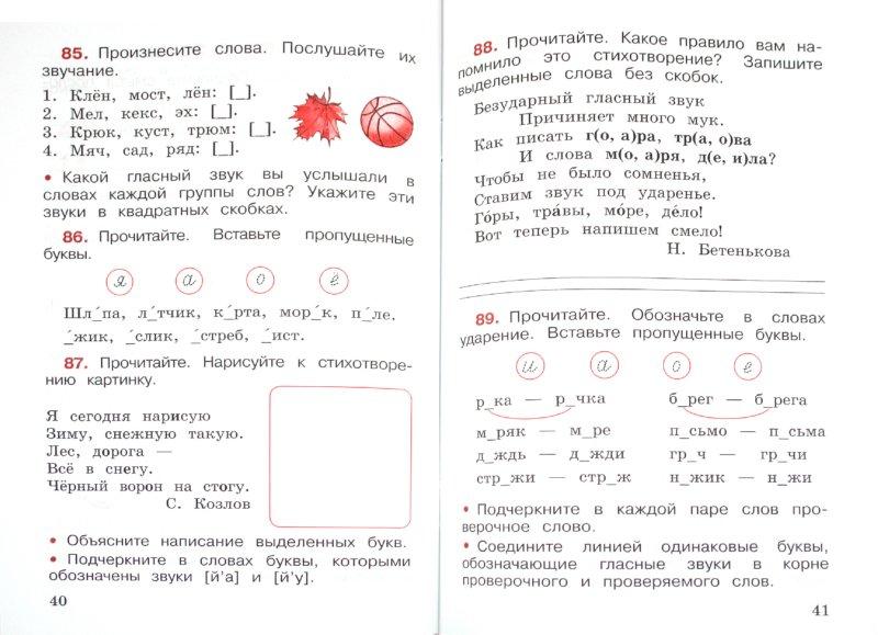 Канакина русский язык 2 класс аннатоция