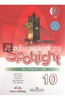 Английский в фокусе. 10 класс. Рабочая тетрадь (+CDmp3)