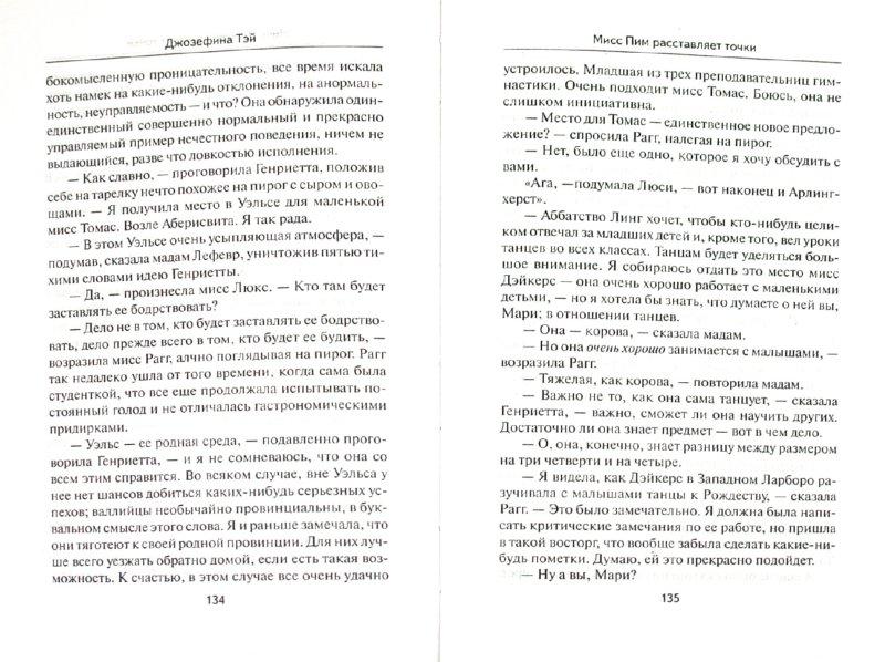 Иллюстрация 1 из 9 для Мисс Пим расставляет точки - Джозефина Тэй | Лабиринт - книги. Источник: Лабиринт