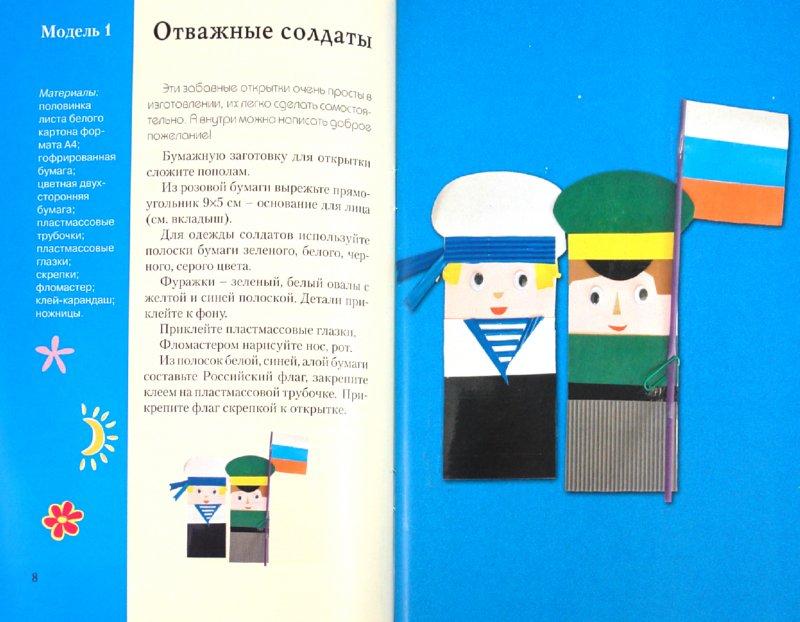 Иллюстрация 1 из 22 для Волшебная бумага для мальчиков - Наталия Дубровская | Лабиринт - книги. Источник: Лабиринт