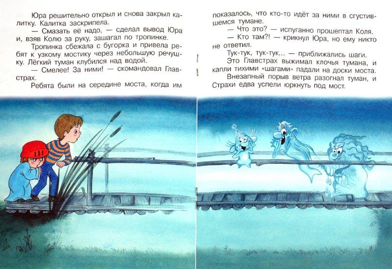 Иллюстрация 1 из 13 для Ничуть не страшно - Л. Кириллов   Лабиринт - книги. Источник: Лабиринт