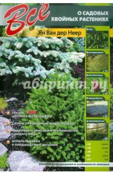 Неер Ян Ван дер Все о садовых хвойных растениях