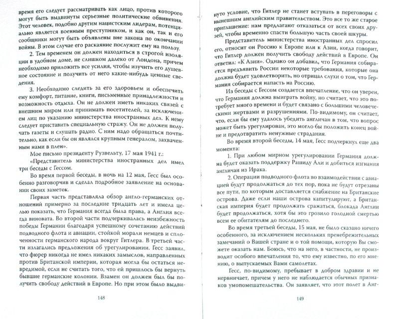 Иллюстрация 1 из 13 для Как я воевал с Россией - Уинстон Черчилль | Лабиринт - книги. Источник: Лабиринт