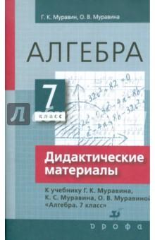 Алгебра. 7 класс. Дидактические материалы к уч. Г. К. Муравина, К. С. Муравина