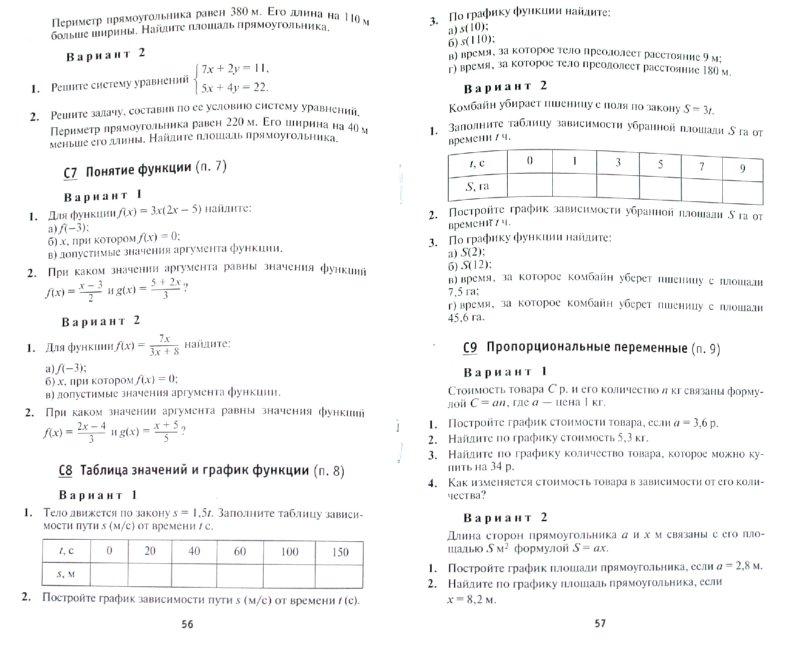 Схема самоанализа урока.  Тема проценты 5 класс.