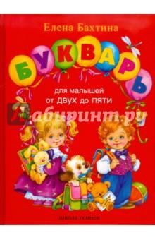 Букварь для малышей от 2 до 5Знакомство с буквами. Азбуки<br>Трёхлетний ребенок с удовольствием читает книжки, отодвинув в сторону кукол, машинки и кубики? Фантастика! - скажете вы. Нет, реальность. Книга, которую вы держите в руках, - результат 15-летней работы Елены Николаевны Бахтиной с детьми от двух до семи лет в её Школе гениев. Чтобы заниматься с малышами по этой книге, не требуется специального педагогического образования. С первых страниц вам станет понятно: нет ничего проще, чем научить ребенка читать. Особенность методики Е. Бахтиной состоит в том, что каждой букве соответствует свой неповторимый образ, поэтому дети с удовольствием играют с ними и никогда не путают даже внешне похожие буквы. Не откладывайте на завтра встречу с родным языком, и очень скоро ваши малыши и малышки будут сами с удовольствием читать любимые книжки. С помощью Букваря 2-3 - летние малыши научатся читать за три-четыре месяца.<br>