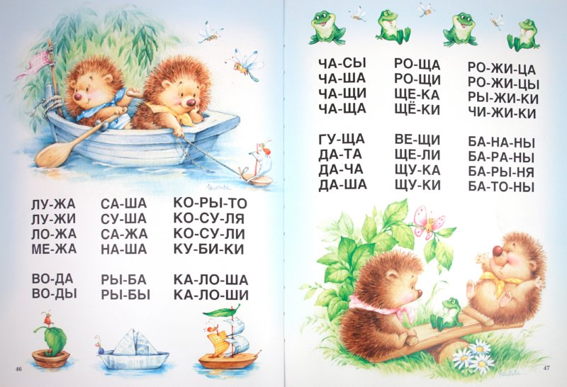 Иллюстрация 1 из 50 для Букварь для малышей от 2 до 5 - Елена Бахтина | Лабиринт - книги. Источник: Лабиринт