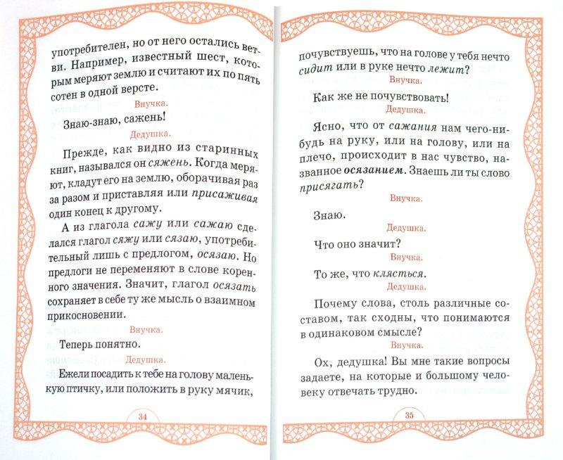 Иллюстрация 1 из 6 для Беседа мудрого старца с девицей юной о чувствах и словах - А. Шишков | Лабиринт - книги. Источник: Лабиринт