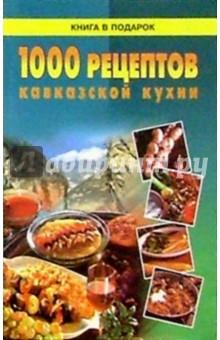 1000 рецептов кавказской кухни