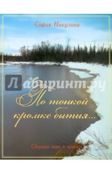 Никулина София По тонкой кромке бытия... Сборник нот и песен