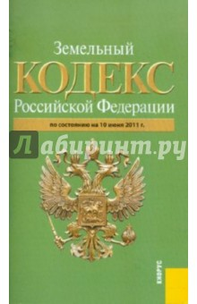 Земельный кодекс РФ по состоянию на 10.06.11 года