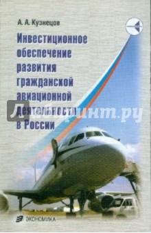 Кузнецов Александр Алексеевич Инвестиционное обеспечение развивающейся гражданской авиации