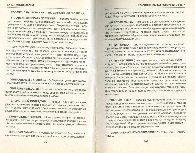 Иллюстрация 1 из 15 для Словарь аудитора и бухгалтера - Лозовский, Мельник, Грачева   Лабиринт - книги. Источник: Лабиринт