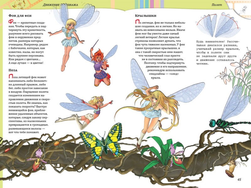 Иллюстрация 1 из 36 для Как рисовать мультики - Виктор Запаренко | Лабиринт - книги. Источник: Лабиринт