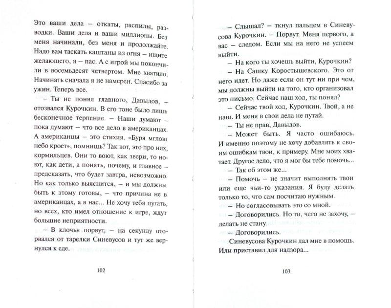 Иллюстрация 1 из 6 для Истеми - Алексей Никитин   Лабиринт - книги. Источник: Лабиринт