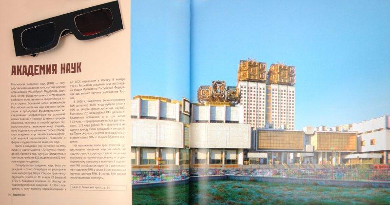 Иллюстрация 1 из 4 для Москва в 3D | Лабиринт - книги. Источник: Лабиринт