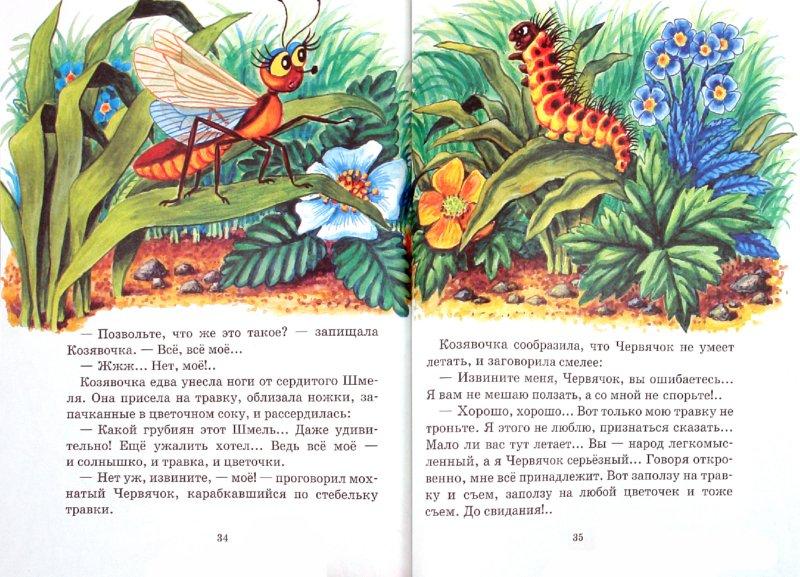 Иллюстрация 1 из 13 для Лягушка-путешественница - Гаршин, Мамин-Сибиряк, Горький | Лабиринт - книги. Источник: Лабиринт