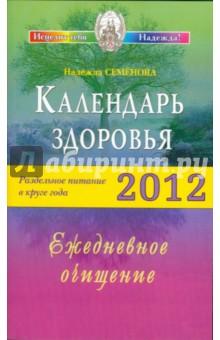 Календарь здоровья. Раздельное питание в круге года 2012. Ежедневное очищение