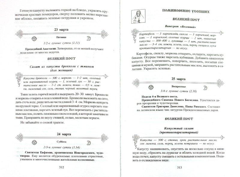 Иллюстрация 1 из 3 для Календарь здоровья. Раздельное питание в круге года 2012. Ежедневное очищение - Надежда Семенова | Лабиринт - книги. Источник: Лабиринт