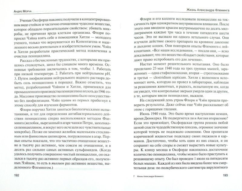 Иллюстрация 1 из 13 для Жизнь Александра Флеминга - Андре Моруа | Лабиринт - книги. Источник: Лабиринт