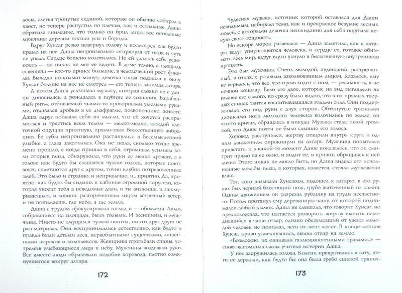 Иллюстрация 1 из 9 для Мертвые из Верхнего Лога - Марьяна Романова | Лабиринт - книги. Источник: Лабиринт