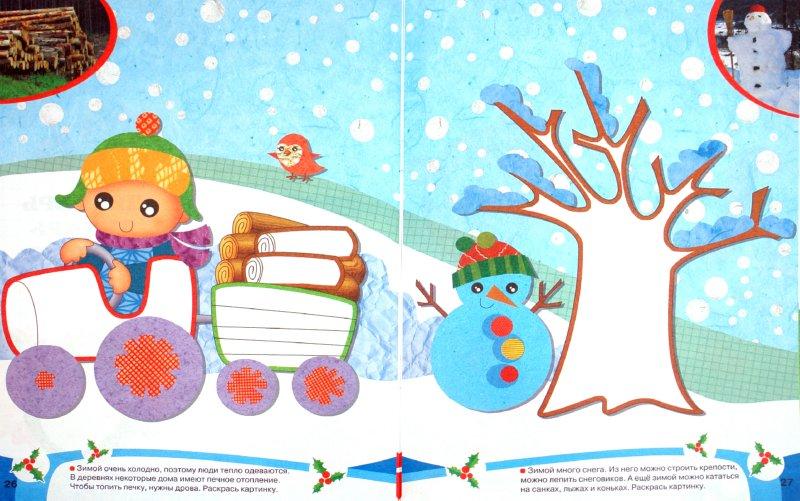 Иллюстрация 1 из 33 для Обучение и развитие. 4 года | Лабиринт - книги. Источник: Лабиринт
