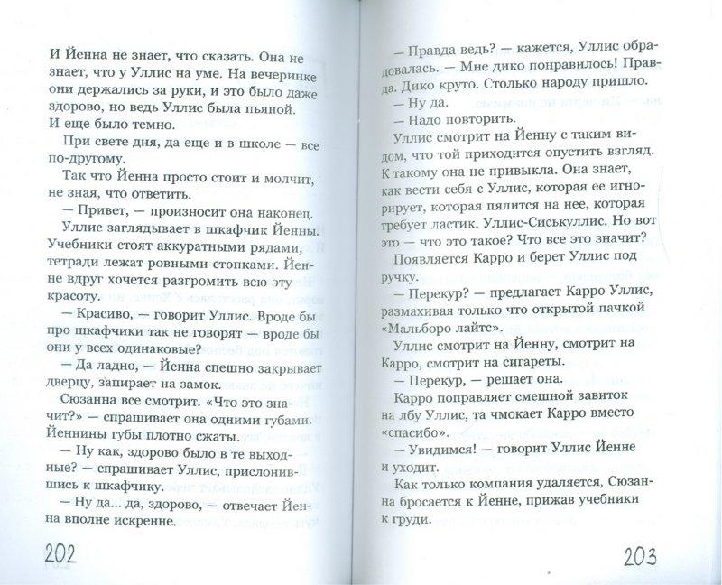 Иллюстрация 1 из 7 для Звезды светят на потолке - Юханна Тидель   Лабиринт - книги. Источник: Лабиринт