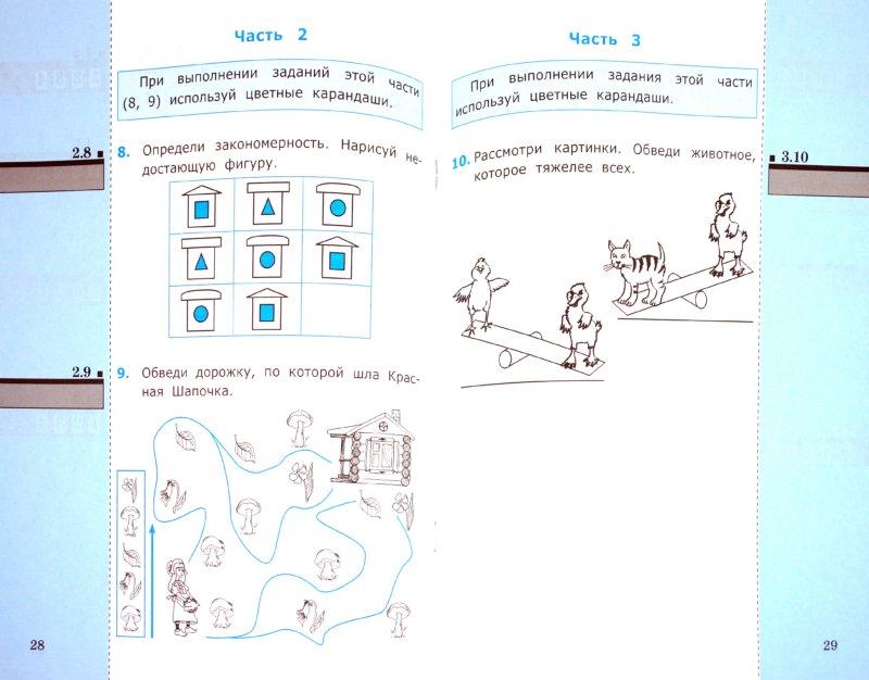 Иллюстрация 1 из 18 для Математика. 1 класс. Входные тесты - Ольга Крылова | Лабиринт - книги. Источник: Лабиринт